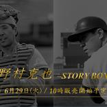 野村克也の人生を語るアイテムや盟友・教え子たちが語る知られざるストーリー映像が詰まった「野村克也 -STORY BOX-」数量限定発売決定!