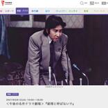 BSフジで田村正和さん主演『総理と呼ばないで』放送 内閣総理大臣が主人公の笑いと感動のシチュエーションコメディ