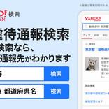 Yahoo!検索、地域ごとの通報先を掲出する「動物虐待通報検索」を開始