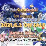 OVA『Fate/Grand Carnival』1st Season発売直前 OPアニメをプレミア公開