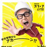 「安全管理せなアカーン!」宮川大輔が職場の安全を呼びかけ! 全国安全週間ポスター完成