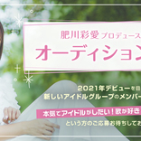 元NMB48 肥川彩愛プロデュースアイドルオーディション開催、肥川彩愛自身もオーディション、活動共に完全プロデュース
