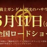 『閃光のハサウェイ』公開が6月11日に決定 マフティーの声明収めた動画公開