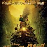 ディズニー『ジャングル・クルーズ』1日早まり7.29映画館公開へ 7.30配信開始