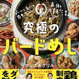 大人気YouTuber・マッスルグリルが「沼」レシピを初公開『ガッツリ食べても罪悪感ゼロ! 究極のバードめし』発売!