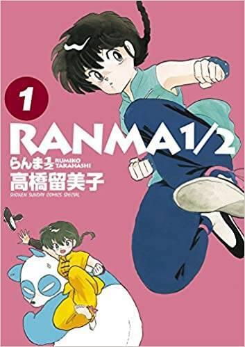 『らんま1/2』 (1) (少年サンデーコミックススペ...