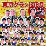 かまいたち、マヂラブなど人気芸人が多数出演! 『東京グランド花月』半年ぶりに開催決定