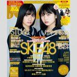 """元SKE48後藤楽々、「お天気キャスター」就任で注目される""""バスト成長"""""""