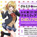 『D4DJ Groovy Mix』が「Animelo Summer Live 2021 -COLORS-」とのコラボで「なんてカラフルな世界!」カバー