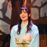 浜浦彩乃「私達の熱い気持ちを直接体感していただけると嬉しい」舞台『剣が君-残桜の舞-』が再演