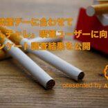 コロナ禍でタバコ摂取量が増えたのは女子? 喫煙者を対象に調査