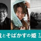 『竜とそばかすの姫』中村佳穂、すず/ベルの2役で主演&主題歌歌唱 楽曲&新予告も解禁