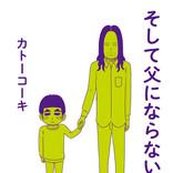 """父親から心理的虐待を受けて育ちうつ病を患うカトーコーキが描く""""父性と家族愛""""『そして父にならない』刊行!"""