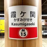 【謎】Googleマップに従って『霞ヶ関駅』のB3b出口から出ようとしたら、警備員から「ここは出口じゃない」と言われた話