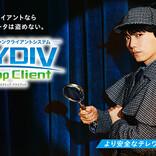 山崎育三郎、探偵姿で響かせる美声「セキュリティが甘くなる」「残念だったな」