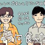 西島秀俊と内野聖陽演じる同性カップルの葛藤も!ドラマ『きのう何食べた?』がグルメ作品以上に素晴らしい理由