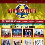 下北沢で新たなサーキットフェス『NEW DISCOVERY FESTIVAL』開催 GENNARI、メメ、Stellar Light Gloryらが出演