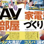 雑誌「家電批評」7月号の特集は「AV家電で最強の部屋づくり」!衣類乾燥除湿機ランキングも掲載!