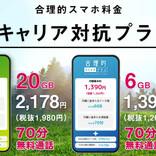 日本通信、毎月データ6GBと70分通話が使える月額1,390円の新プラン