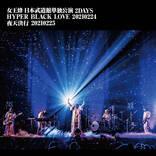 女王蜂、自身初の日本武道館公演2DAYSを収めた映像作品のリリースが決定