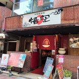 東京の一等地にある中華料理店「悟空」 異次元のボリュームの炒飯を提供していた