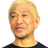 松本人志、20年ぶりに民放テレビコントに挑戦 本人が「え! そうなん?」