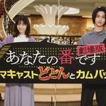 『あなたの番です 劇場版』西野七瀬&横浜流星らキャスト発表 コメント到着