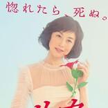 まるで外科手術のように、愛する人の身体を切り刻む...映画『リカ ~自称28歳の純愛モンスター~』新・場面写真解禁!
