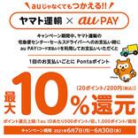 クロネコヤマト「宅急便」の配送料の支払いで10%還元 au PAY