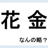 【クイズ】花金って何の略だか言える?意外に知らない!