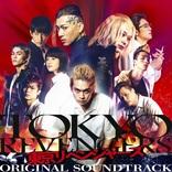 映画『東京リベンジャーズ』オリジナル・サウンドトラックをリリース、主題歌であるSUPER BEAVER「名前を呼ぶよ」のインストも収録