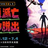 あなたの町に次々と危機が迫りくるリアル脱出ゲーム×日本科学未来館『人類滅亡からの脱出』追加開催決定