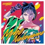 Night Tempo「昭和グルーヴ」シリーズ第8弾は中山美穂!