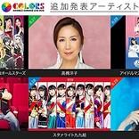 【アニサマ2021】追加出演者に高橋洋子、angela、スタァライト九九組、森口博子ら