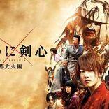 『るろうに剣心 最終章』公開記念、dTVで過去作がお得に楽しめる