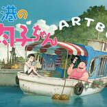 さんまプロデュース劇場アニメ『漁港の肉子ちゃん』アートブック発売決定! キャンペーンも実施!