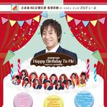 吉本坂46定期公演『Happy Birthday To Me~今夜だけは、主役・菊地浩輔~』6月4日上演スタート!
