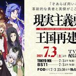 TVアニメ『現実主義勇者の王国再建記』、本PV公開!生配信特番も決定