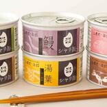 缶詰博士の珍缶・美味缶・納得缶 第156回 夢にまでみた「お寿司の缶詰」がついに登場! 中身は一体どんな缶じ?