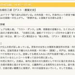 「古畑任三郎」傑作選が放送スタート!津川雅彦さん共演の「再会」・新幹線で酢豚弁当に固執する古畑も