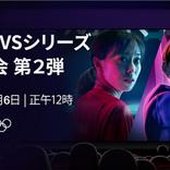 渡辺直美とkemioに加えHIKAKINと谷まりあがライブ配信に参加!「SK-II VSシリーズ 上映会 第二弾」放送!