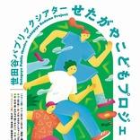 世田谷パブリックシアター、こども対象の幅広いジャンルの舞台芸術を届ける『せたがやこどもプロジェクト2021』を夏に開催