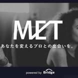 エンタテインメント領域に特化した共創型クラウドファンディングサービス「Bridge」が新サービス「クリエイタータイアップ型クラウドファンディング【MET】」の提供を開始