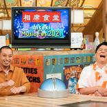 千鳥『相席食堂』2度目のゴールデンSPは超豪華ミュージックフェス!?