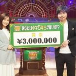 岩田絵里奈アナ、スッキリ水卜アナ後任で重責感じ…小澤征悦と300万円獲得
