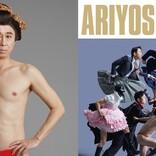 有吉弘行、パンイチ日本髪や白塗りの金太郎に…レスリー・キー撮影カレンダー