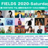 flumpool山村隆太の番組をコンプリートした記念本『RADIO FIELDS 2020-Saturday 9:PM-』にあ~ちゃん(Perfume)、大泉洋、尾崎世界観、斎藤宏介、TERUらとの対談掲載