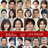 西野七瀬&横浜流星ら「あなたの番です 劇場版」キャスト発表に期待の声