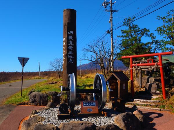 長野県野辺山JR鉄道最高地点