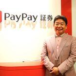 PayPay証券社長に聞く、スマホ証券で賢く貯蓄するコツ